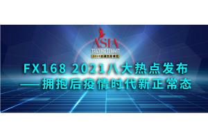 FX168 2021八大热点发布——拥抱后疫情时代新正常态