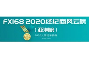FX168 2020年度经纪商风云榜(亚洲榜)榜单即将揭晓