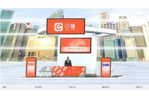 【展会直击】e锤亮相2020亚洲交易博览,入围