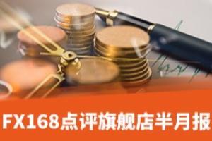 FX168点评频道3月上旬半月报:看海外金融监管如何重拳出击