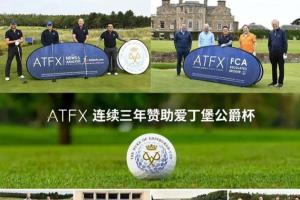ATFX暖心的公益之路,用行动诠释企业社会责任