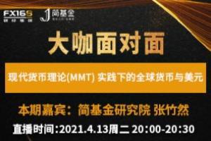 现代货币理论(MMT)实践下的全球货币与美元