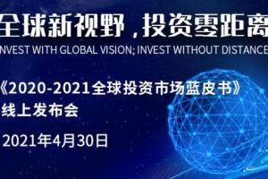 2021年FX168投资地图,期待与您一起乘风破浪!