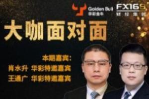 FX168《大咖面对面》第四期:华彩嘉宾谈2021年大宗商品期货的交易机会