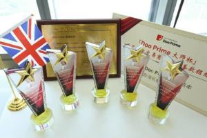 冠军荣耀,「Doo Prime 大师杯」首届全球交易慈善赛颁奖典礼暨慈善捐赠仪式圆满举办