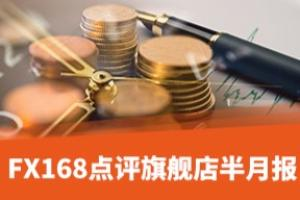 FX168点评频道4月报:大咖热议引关注,全球投资市场蓝皮书圆满发布