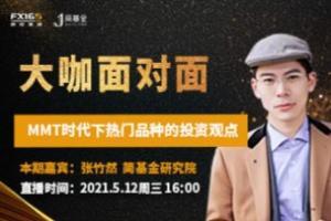 简基金研究院张竹然先生5月12日再度做客FX168《大咖面对面》