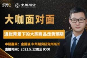 中州期货研究所所长金国强先生即将做客FX168《大咖面对面》