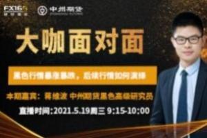 中州期货黑色高级研究员蒋维波先生将做客FX168《大咖面对面》
