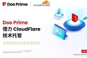 Doo Prime 借力 Cloudflare 技术托管 实现顶尖访问安全和体验