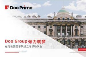 Doo Prime 母公司 Doo Group 倾力筑梦,在伦敦国王学院设立专项助学金