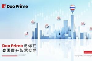 Doo Prime与您在泰国展开智慧交易