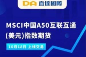 直播预告 首支MSCI中国A50指数期货即将于下周一正式交易