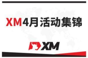 查收提醒--XM4月福利活动集锦!