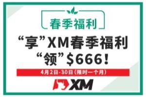 暖春四月,XM为您送上高达$666福利赠金!