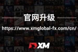 重要通知 - XM官网优化升级,即刻体验
