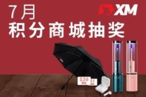 XM积分商城抽奖上线,100%中奖,千元奖品等你赢!